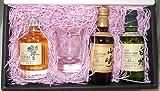 国産ウイスキーミニチュアボトル3種ショットグラス付き詰め合わせギフト(響17年 山崎12年 白州12年)