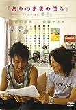 ありのままの僕ら メイキング オブ 愛の言霊[DVD]