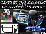 AP エアコンスイッチパネルステッカー カーボン調 ホンダ N-BOX/+/カスタム/+カスタム JF1/JF2 前期/後期 2011年12月~ ブラウン AP-CF577-BR
