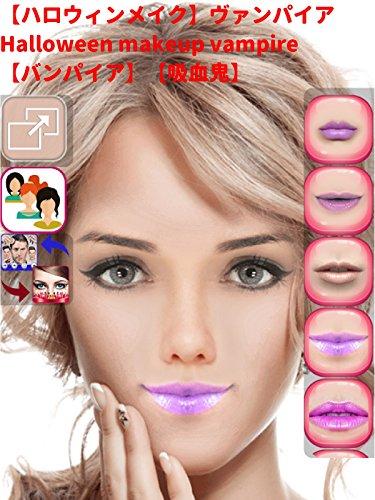 【ハロウィンメイク】ヴァンパイア Halloween makeup vampire【バンパイア】【吸血鬼】