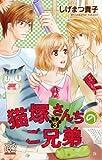 猫塚さんちのご兄弟 3 (プリンセスコミックス)