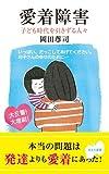愛着障害 子ども時代を引きずる人々 (光文社新書)