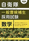 自衛隊一般曹候補生採用試験 数学 [2020年度版]