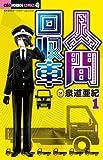 人間回収車 / 泉道 亜紀 のシリーズ情報を見る