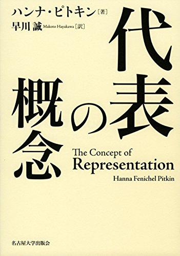 代表の概念 / ハンナ・ピトキン