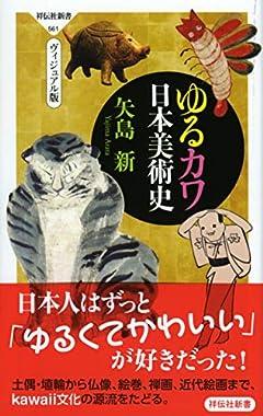 ゆるカワ日本美術史 (祥伝社新書)