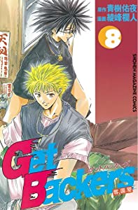 GetBackers-奪還屋-(8) (週刊少年マガジンコミックス)