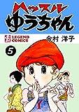 ハッスルゆうちゃん(5) (HEWレジェンドコミックス)