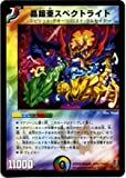 デュエルマスターズ/DM-27/18/R/晶鎧亜スペクトライト