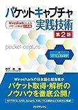 パケットキャプチャ実践技術 第2版 — Wiresharkによるパケット解析 応用編 — -