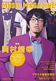 MUSIC MAGAZINE (ミュージックマガジン) 2012年 03月号 [雑誌]