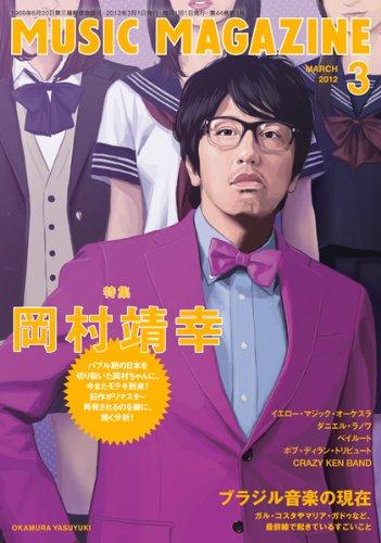 MUSIC MAGAZINE (ミュージックマガジン) 2012年 03月号 [雑誌]の詳細を見る