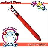 mimiペン ミミペン 5596 イチゴヤドクガエル 10本セット