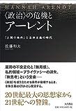 「〈政治〉の危機とアーレント: 『人間の条件』と全体主義の時代」販売ページヘ