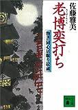 老博奕打ち 物書同心居眠り紋蔵(五) (講談社文庫)