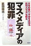 マス・メディアの犯罪―日本の悪口、不安をあおる反日メディアを斬る