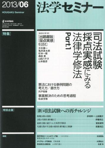 法学セミナー 2013年6月号: 司法試験採点実感にみる法律学修法 Part.1