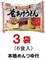 釜あげうどん(生麺)320gx3袋