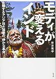 モディが変えるインド:台頭するアジア巨大国家の「静かな革命」