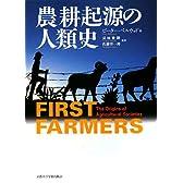 農耕起源の人類史 (地球研ライブラリー 6)