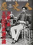 歴史人 2012年 11月号 [雑誌]
