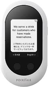 【公式】 POCKETALK W ( ポケトーク ) 翻訳機 +グローバル通信(2年) ホワイト