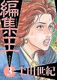 編集王(3) (ビッグコミックス)