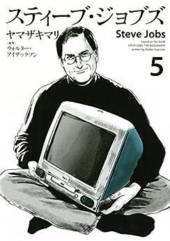 [ウォルター・アイザックソン, ヤマザキマリ]のスティーブ・ジョブズ(5) (Kissコミックス)