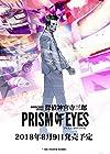 探偵 神宮寺三郎 PRISM OF EYES 【予約特典】探偵 神宮寺三郎 PRISM OF EYES スペシャルサウンドトラック 付 - Switch