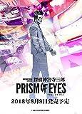 【PS4】探偵 神宮寺三郎 PRISM OF EYES【早期購入特典】スペシャルサウンドトラック (仮称) (付)