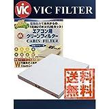 VIC エアコン用クリーンフィルター 電気のチカラで「花粉」「ホコリ」をカット 【 トヨタ / レクサス / 適合車種最多 】 エアコンフィルター 大人気 AC-108E