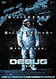 DEBUG/ディバグ[DVD]