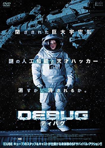 DEBUG/ディバグ [DVD]の詳細を見る