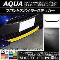 AP フロントスポイラーステッカー マット調 トヨタ アクア NHP10 後期 GRスポーツ/クロスオーバー不可 2017年06月~ ライトブルー AP-CFMT3381-LBL