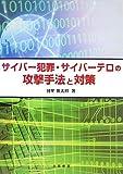 サイバー犯罪・サイバーテロの攻撃手法と対策