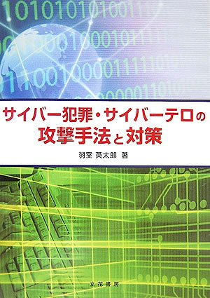 サイバー犯罪・サイバーテロの攻撃手法と対策の詳細を見る