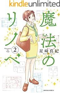 魔法のリノベ : 2 (ジュールコミックス)