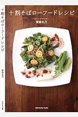 十割そばローフードレシピ (shirokuma books) 単行本