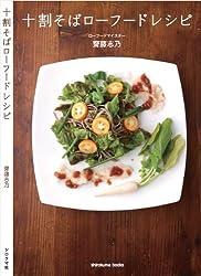 十割そばローフードレシピ (shirokuma books)