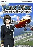 パイロットストーリー 787エアラインオペレーション|ダウンロード版