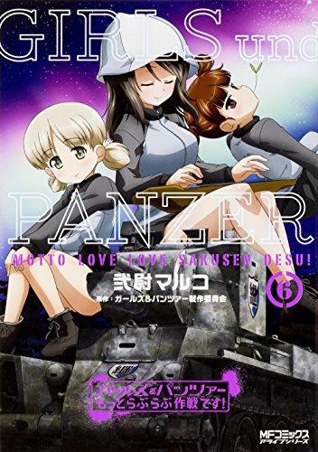 ガールズ&パンツァー もっとらぶらぶ作戦です! (6) (MFコミックス アライブシリーズ)の詳細を見る