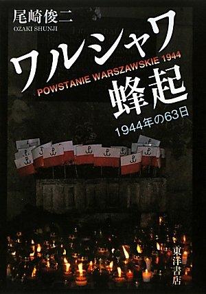 ワルシャワ蜂起―一九四四年の六三日の詳細を見る