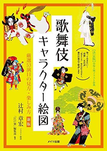 歌舞伎キャラクター絵図 厳選53演目の見方・楽しみ方 新版 (コツがわかる本!)