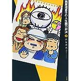 西原理恵子の人生画力対決 2 (コミックス単行本)