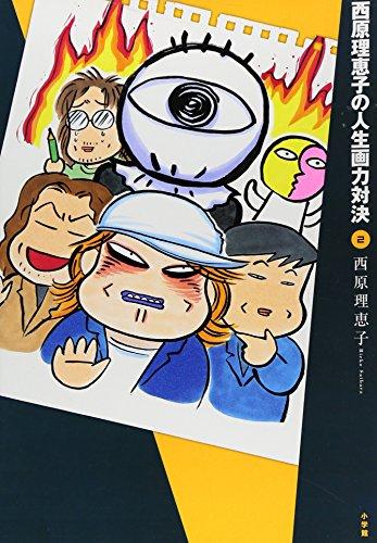 西原理恵子の人生画力対決 2 (コミックス単行本) -