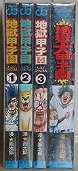 地獄甲子園 コミックセット (ジャンプ・コミックス) [マーケットプレイスセット]