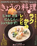 NHK きょうの料理 2011年 02月号 [雑誌] 画像