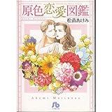 原色恋愛図鑑 (小学館文庫)