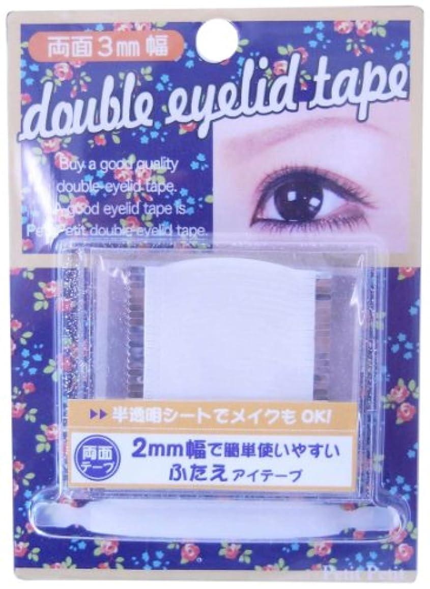 気配りのある是正深さダブルアイリッドテープ 両面1.5mm PT74054