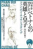 日本をめざしたベトナムの英雄と皇子: ファン・ボイ・チャウとクオン・デ (15歳からの「伝記で知るアジアの近現代史」シリーズ)